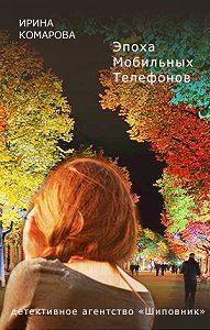 Ирина Комарова -Эпоха мобильных телефонов