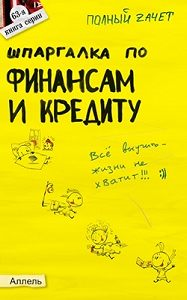 Татьяна Леонидовна Мягкова -Шпаргалка по финансам и кредиту