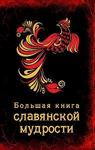 А. Серов -Большая книга славянской мудрости