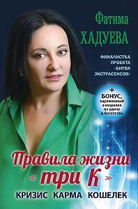 Фатима Хадуева -Правила жизни «три К». Кризис, карма, кошелек