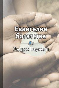 Библиотека КнигиКратко -Краткое содержание «Евангелие богатства»