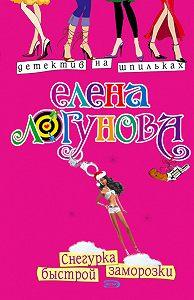 Елена Логунова -Снегурка быстрой заморозки