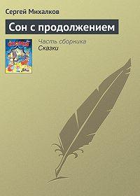 Сергей Михалков - Сон с продолжением