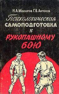 Геннадий Антонов -Психологическая самоподготовка к рукопашному бою