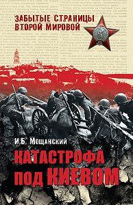 И. Б. Мощанский -Катастрофа под Киевом