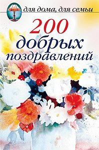 Сборник -200 добрых поздравлений