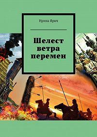 Ирина Ярич -Шелест ветра перемен
