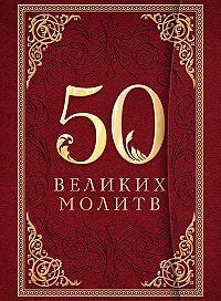 Л. Лунькова -50 великих молитв