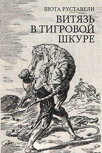 Шота  Руставели -Витязь в тигровой шкуре