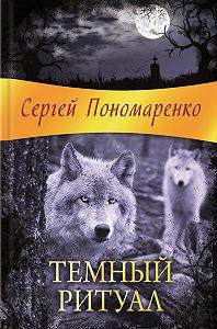 Сергей А. Пономаренко -Темный ритуал