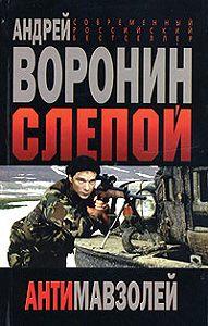 Андрей Воронин -Антимавзолей