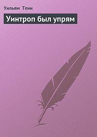 Уильям Тенн -Уинтроп был упрям