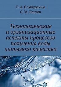 Г. Самбурский -Технологические иорганизационные аспекты процессов получения воды питьевого качества