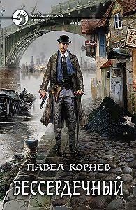 Павел Корнев -Бессердечный