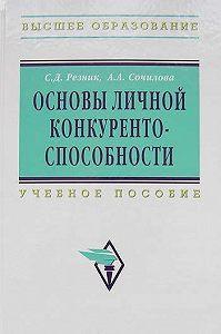 Семен Давыдович Резник, А. Сочилова - Основы личной конкурентоспособности