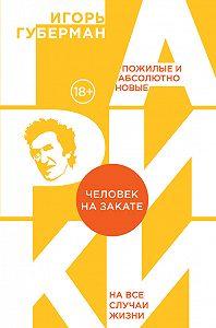 Игорь Губерман - Человек на закате