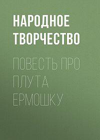 Народное творчество (Фольклор) -Повесть про плута Ермошку