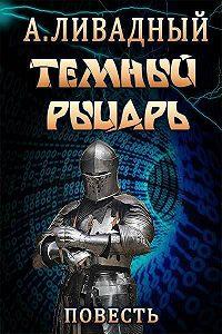 Андрей Ливадный -Тёмный Рыцарь