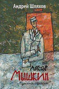 Андрей Шляхов -Доктор Мышкин. Приемное отделение