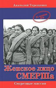 Анатолий Терещенко -Женское лицо СМЕРШа