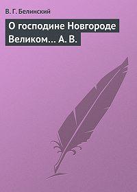 В. Г. Белинский - О господине Новгороде Великом… А. В.