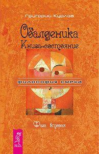 Григорий Курлов -Обалденика. Книга-состояние. Фаза вторая