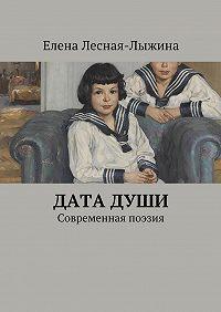 Елена Лесная-Лыжина - Датадуши. Cовременная поэзия