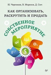 Валерий Морозов -Как организовать, раскрутить и продать собственное мероприятие