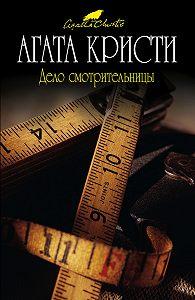 Агата Кристи -Дело смотрительницы (сборник)