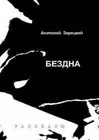 Анатолий Зарецкий -Бездна