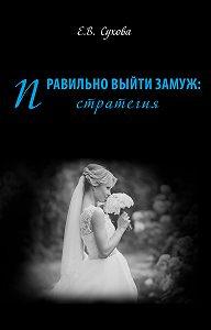 Елена Сухова -Правильно выйти замуж: стратегия