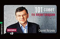 Сергей Логачев -101 совет по переговорам