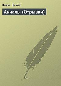 Квинт Энний - Анналы (Отрывки)