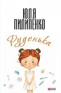 Юля Пилипенко -Руденька