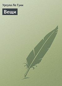 Урсула Ле Гуин -Вещи