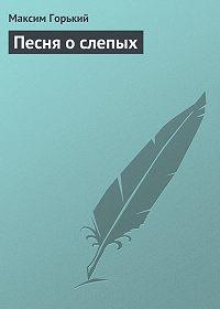 Максим Горький -Песня о слепых