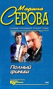Марина Серова -Полный финиш