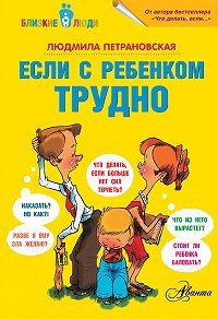 Людмила Петрановская -Если с ребенком трудно