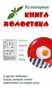 Лариса Верниковская -Кулинарная книга холостяка