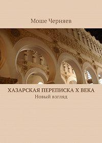 Моше Черняев -Еврейско-хазарские документы Х века. Новый взгляд