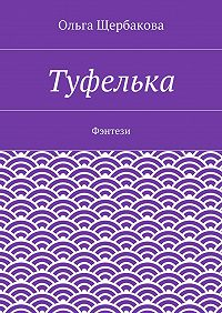 Ольга Щербакова - Туфелька. Фэнтези