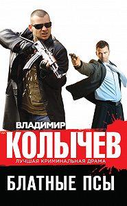 Владимир Колычев -Блатные псы