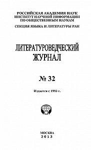 Александр Николюкин -Литературоведческий журнал № 32