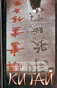 Герберт Розендорфер - Письма в древний Китай