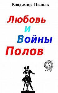 Владимир Иванов -Любовь и войны полов