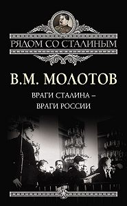 Вячеслав Молотов -Враги Сталина – враги России