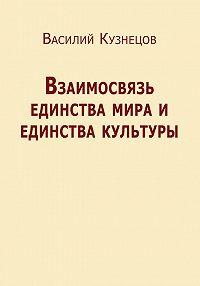 Василий Кузнецов -Взаимосвязь единства мира и единства культуры