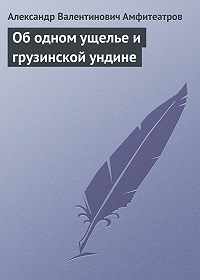 Александр Амфитеатров -Об одном ущелье и грузинской ундине