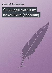 Алексей Ростовцев -Ящик для писем от покойника (сборник)