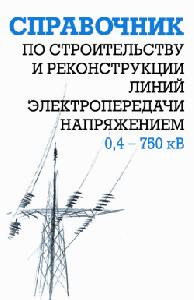 Борис Узелков -Справочник по строительству и реконструкции линий электропередачи напряжением 0,4–750 кВ